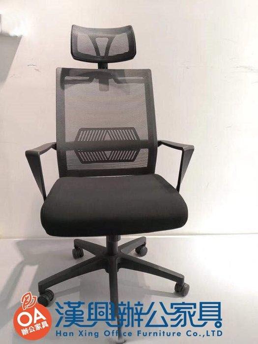【漢興OA辦公家具】新品高背網椅 平價舒適頭枕款  平價好用 省經費