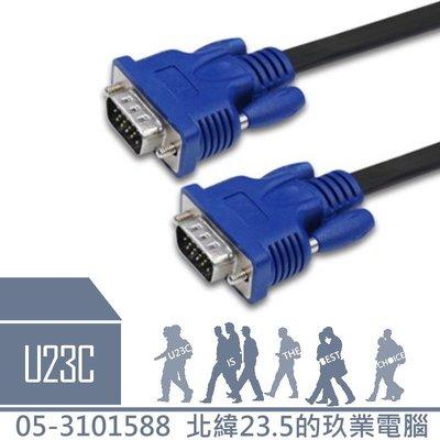 【嘉義U23C 含稅附發票】I-gota 超薄型 VGA 螢幕線 訊號線 15M 公對公 F14HD1515PP15