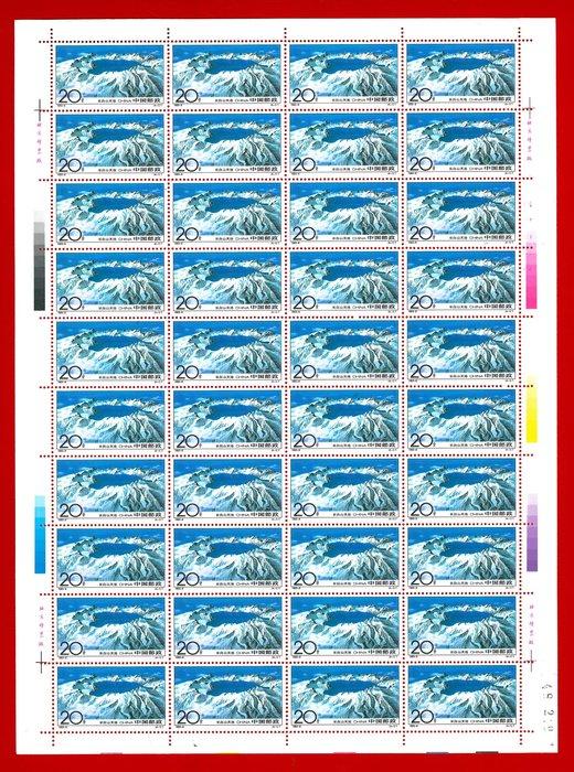 1993-9長白山版張全新上品原膠、無對折(張號與實品可能不同)
