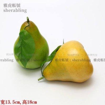 (MOLD-A_241)仿真水果假水果蔬菜模型攝影道具客廳擺設裝飾品仿真大號雪梨鴨梨