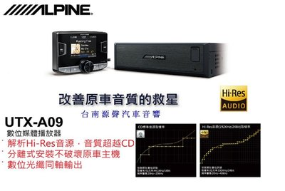 【ALPINE】UTX-A09 USB/iPod/iPhone分離式Hi-Res高音質媒體播放器*公司貨