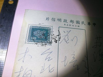 民國47年 名人 書信 友人含郵實寄片 郵戳 銘馨易拍 PP043 老資料書信文件 如圖