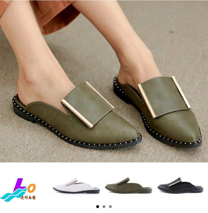 Lo流行女鞋 ~ ☆::☆帥氣韓風~~~*大方扣鉚釘側包尖頭穆勒鞋*