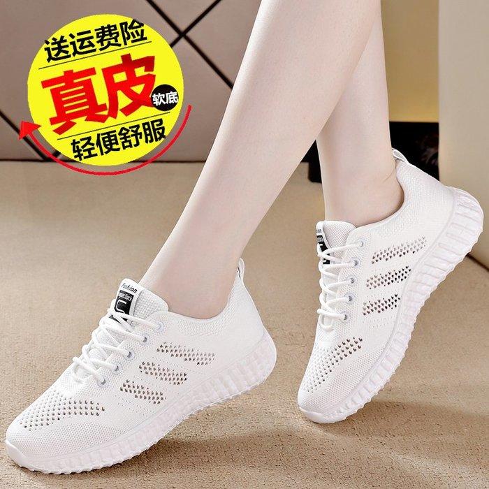 小白鞋女夏季2020新款透氣網面椰子白鞋百搭ins網紅老爹運動潮鞋