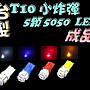 白缺) G7A24 A級 T10 5晶 5050 SMD LED終極...