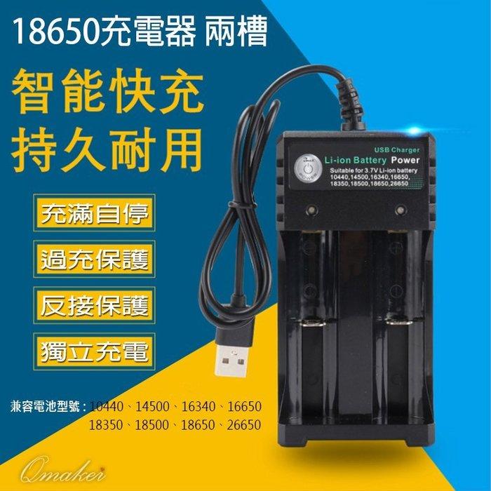 Qmaker 多功能 智能充電器  過充保護  18650  26650鋰電池 快充充電器 (現貨供應)