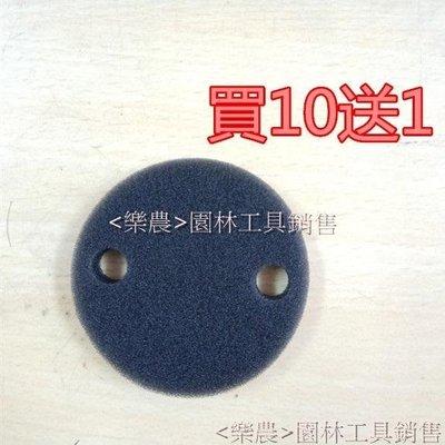 割草機空濾芯 空濾海綿 三菱割草機適用 TL43/TB43/TU43