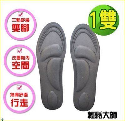 輕鬆大師~釋壓高科技棉按摩鞋墊 男用黑色  1雙