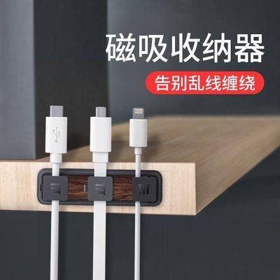 磁吸扣數據線固定器墻面桌面車載集線器整理充電線收納固線夾束線管iPhone8/7/X理線帶安卓華為三星