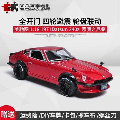 汽車模型 1971年日產尼桑Datsun 240Z 美馳圖原廠1:18擺件仿真合金汽車模型 超夯