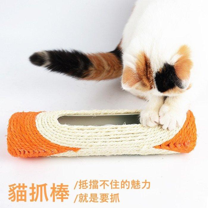 貓抓棒 貓抓板 貓玩具 逗貓玩具 寵物用品 耐抓 劍麻玩具 空心柱貓抓棒 球_☆優購好SoGood☆