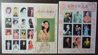 B45--1995年鄧麗君郵冊(格瑞那達發行,內含2全張)