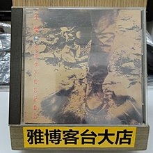 雅博客台大店--王傑【忘記你不如忘記自己】(無IFPI) CD專輯  飛碟唱片