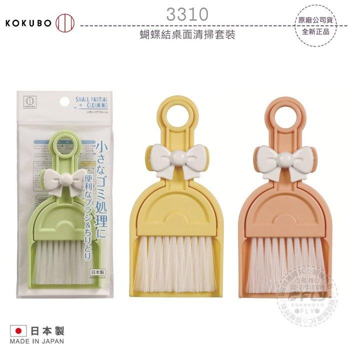 《飛翔無線3C》KOKUBO 小久保 3310 蝴蝶結桌面清掃套裝│公司貨│攜帶方便 輕鬆打掃