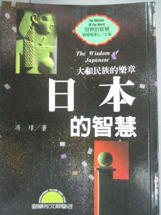 【書寶二手書T1/地理_GSA】日本的智慧_馮瑋