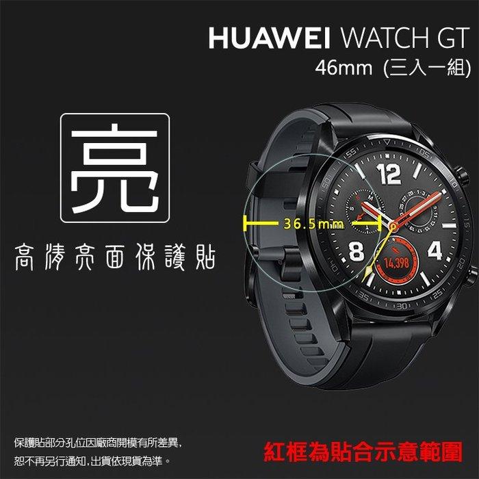 亮面螢幕保護貼 HUAWEI華為 WATCH GT 46mm 運動智慧手錶 保護貼【一組三入】軟性 亮貼 亮面貼 保護膜
