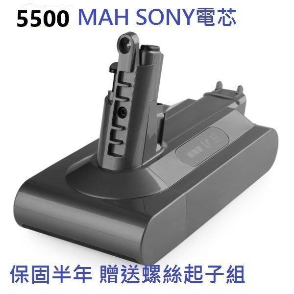 戴森dyson V10吸塵器電池25.2V 吸塵器鋰電池 5500mah 副廠SONY電芯  保固半年 贈送螺絲起子組