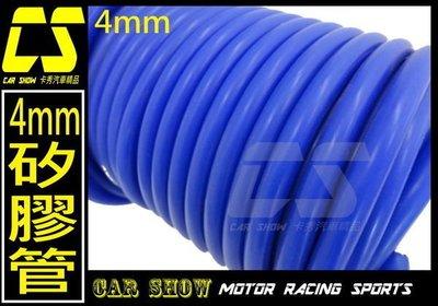 (卡秀汽機車改裝精品)[T0094] 內徑4mm 藍色真空矽膠管 廢油回收 空氣管 真空管 每100CM 80元
