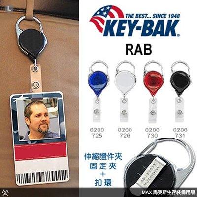馬克斯 - KEY-BAK RAB系列伸縮證件夾 / 附扣環、背夾 / 單組銷售 / 0200-726、0200-731