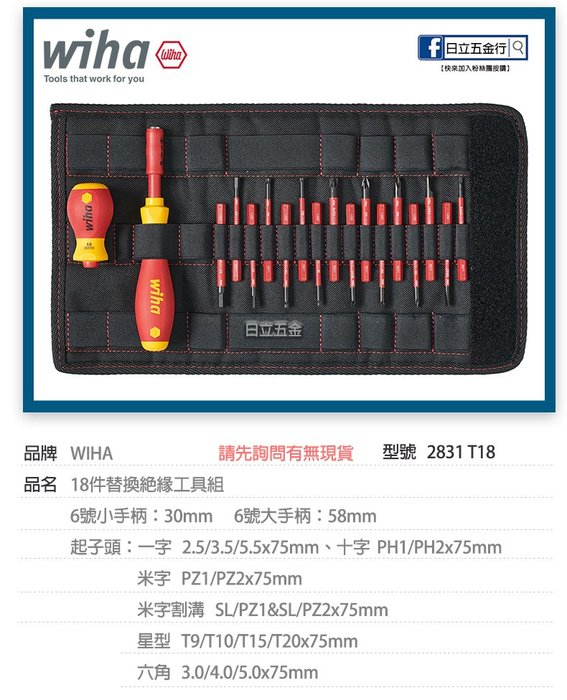 EJ工具《附發票》41231 德國 WIHA 2831 T18 18件替換絕緣工具組