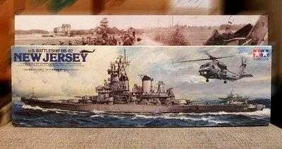 絕版1/350 田宮 78005 舊版美國新澤西號戰列艦 U.S.BATTLESHIP BB-62 NEW JERSEY(加送小號手新澤西的水貼)