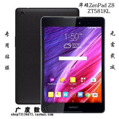 【手機殼專賣店】華碩ASUS ZenPad Z8平板貼膜磨砂膜 Z581KL 防刮高透明保護膜