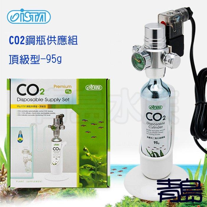B。。。青島水族。。。I-689 台灣ISTA伊士達---CO2 拋棄式 鋼瓶 供應組 95g 專為小缸設計==頂級型