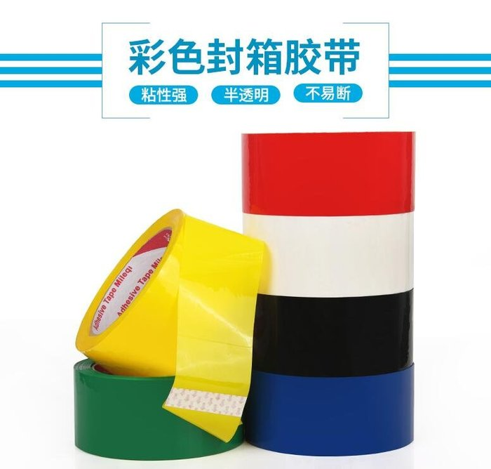 彩色膠帶紅黃藍綠黑白寬膠布封箱透明膠打包膠帶快遞封口膠紙膠條