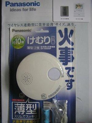 日本 國際 製造 Panasonic  火災 警報器  煙霧超薄型 自己簡易按裝 長效期電池可用10年 新北市