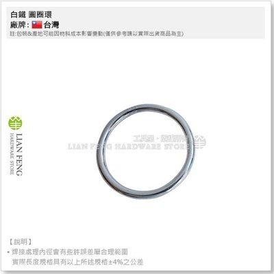 【工具屋】白鐵 ST YS317 4×40 內徑40mm 圓環 圓圈環 不鏽鋼環 白鐵環 鐵圈 台灣
