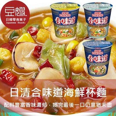 【豆嫂】泰國泡麵 日清合味道海鮮杯麵(海鮮味/香辣海鮮味/XO醬海鮮味/咖哩海鮮)