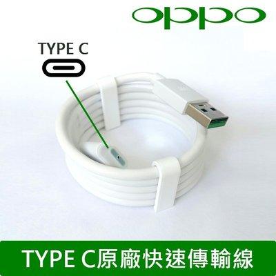 【OPPO】Find X【TYPE-C 原廠快充傳輸線】VOOC TYPE C 原廠閃充線 支援閃電快充 R17 Pro