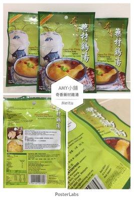 馬來西亞-奇香藥材雞湯 / 雞湯 另售奇香肉骨茶 雞骨茶 蔘鬚湯 (70克裝 一包抵它牌兩包)
