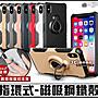 [免運費] 蘋果 iPhone8PLUS 指環式 支架防摔...