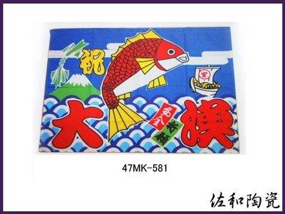 ~佐和陶瓷餐具~【47MK581門簾】門簾/窗簾/裝飾