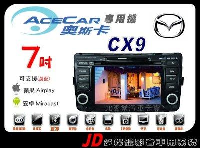 【JD 新北 桃園】ACECAR MAZDA CX9 馬自達 DVD/USB/數位/導航/藍芽/方控 7吋觸控專用主機