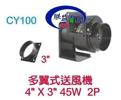 『朕益批發』CY100 45瓦 2P 多翼式風車 百葉風車 鼓風機 排風機 抽油煙機 風車 抽風機 風鼓 集塵機