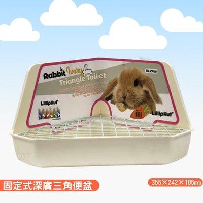 【寵物周邊】2766 固定式深廣三角便盆 象牙白 寵物兔 小白兔 兔子用品 寵物用品 廁所 兔子廁所 寵物便盆 寵