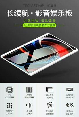 全新 高登捌伍Teclast台電 A10H 10.1寸 四核2+16G android7 香港google play 繁中 一年保養 門市交收