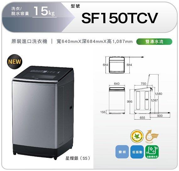 優購網~日立HITACHI直立變頻洗衣機15KG《SF150TCV》