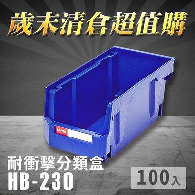 【歲末清倉超值購】 樹德 分類整理盒 HB-230 (100入) 耐衝擊 收納 置物 /工具箱/工具盒/零件盒/分類盒/