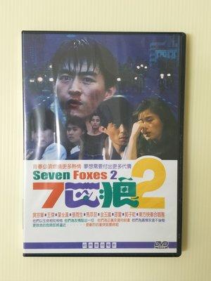 ~七匹狼2~ DVD全新  王傑、張雨生、庹宗華、葉全真、金玉嵐、馬萃如 主演