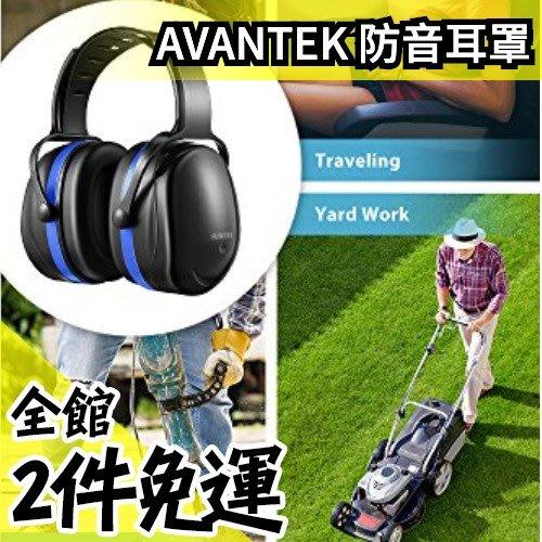 【AVANTEK 防音耳罩】日本空運 日本原裝 耐磨 重度噪音環境用 高度噪音用【水貨碼頭】