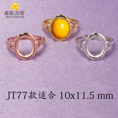 【瘋瘋瘋】戒指琥珀翡翠玉髓戒托蜜蠟S925x11DIY戒托橢圓形