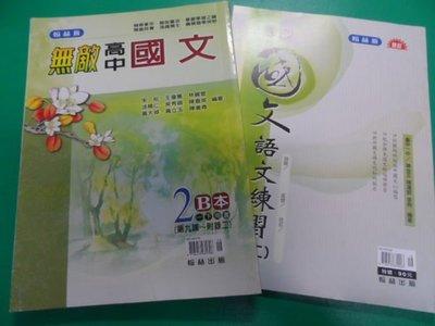 大熊舊書坊-翰林版 無敵 高中 國文2B一上用書+語文練習(二)  內有書寫-68