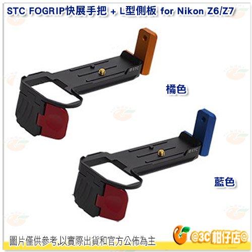 STC FOGRIP 快展手把 + L型側板 公司貨 橘 藍 Nikon Z6 Z7 適用 78g 垂直手把 電池手把