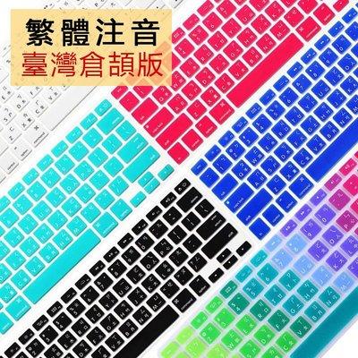 丁丁 彩色鍵盤膜 MAC 蘋果 電腦 Air 11.6 倉頡版 Pro 13 貼膜注音 12吋 矽膠透氣貼合 半透彩色