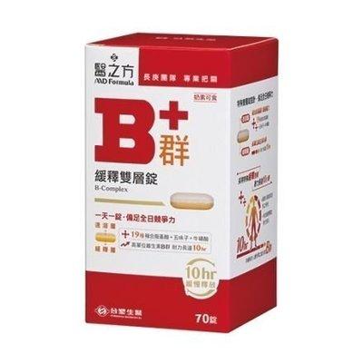 台塑生醫 醫之方緩釋B群雙層錠(70錠/罐) 增量15% 不加價 買12罐以上,免運費