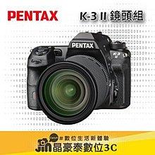 Pentax K-3 II +18-55mm 單鏡組 晶豪野3C 專業攝影 公司貨 購買前請先洽詢貨況