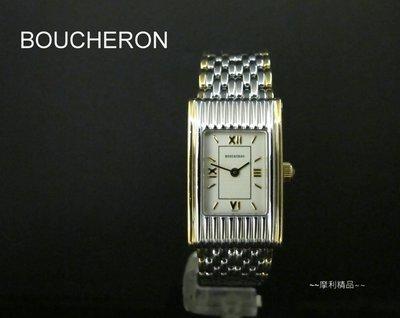 【摩利精品】BOUCHERON 伯敻半...